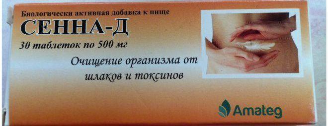 Сенна препарат