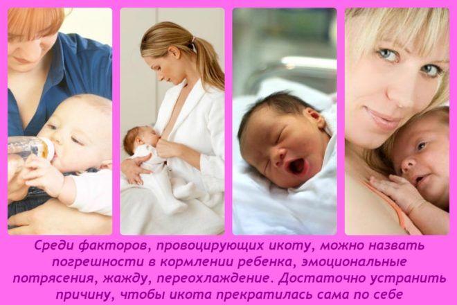 Икота у малыша