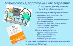 Как подготовится к диагностике методом колоноскопии