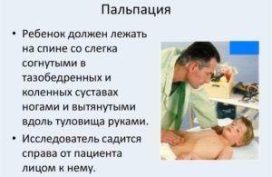 Как проводится пальпация органов ЖКТ у детей