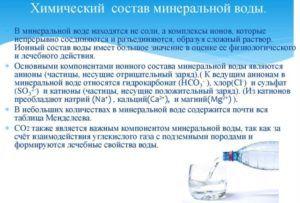 Минеральные воды оцениваются по следующим показателям
