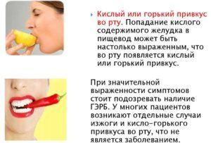 Причины появления кислого привкуса во рту