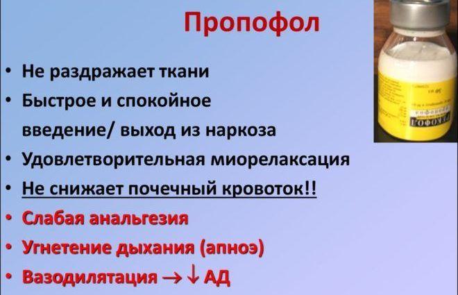 Пропофол