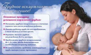 Рекомендации при грудном вскармливании