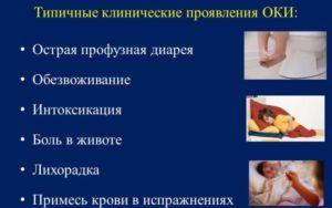 Типичные клинические проявления ОКИ