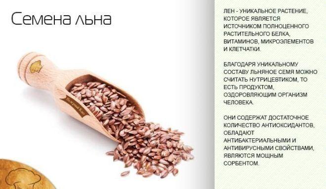 Чем полезно льняное семя
