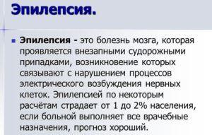 Болгарский перец запрещён при эпилепсии