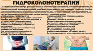 Гидроколонотерапии