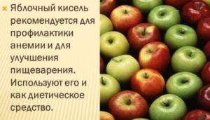 Кисель из сладких яблок