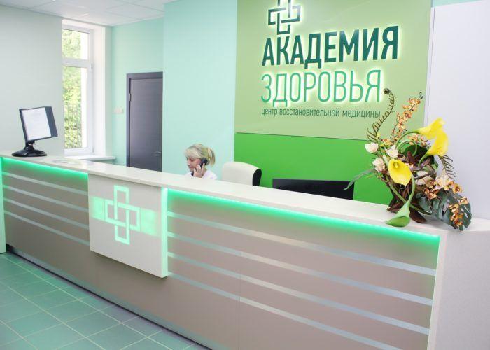 Клиника «Академия здоровья»