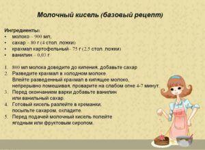 Молочный кисель - базовый рецепт