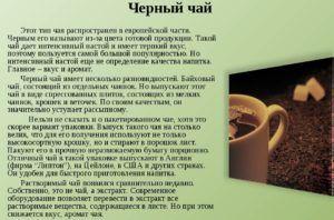 Особенности черного чая при панкреатите