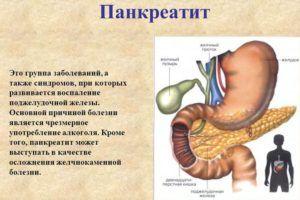 Панкреатит вызывает горечь во рту