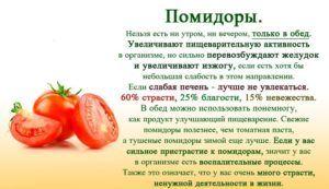 Польза и вред томатов