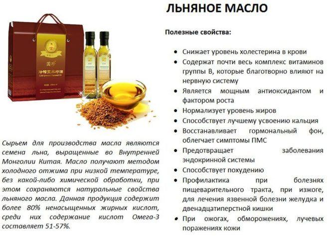 Польза льняного масла