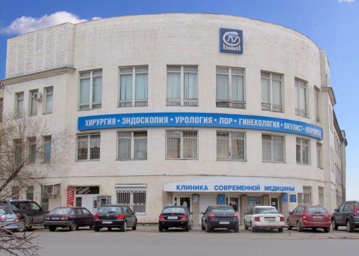 «Центр современной медицины»