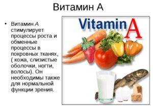 Витамины А занимает не мало важную роль при сахарном диабете