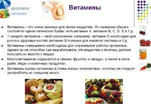 Витамины при панкреатите