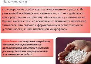 Антибиотики применяют для лечение панкреатита