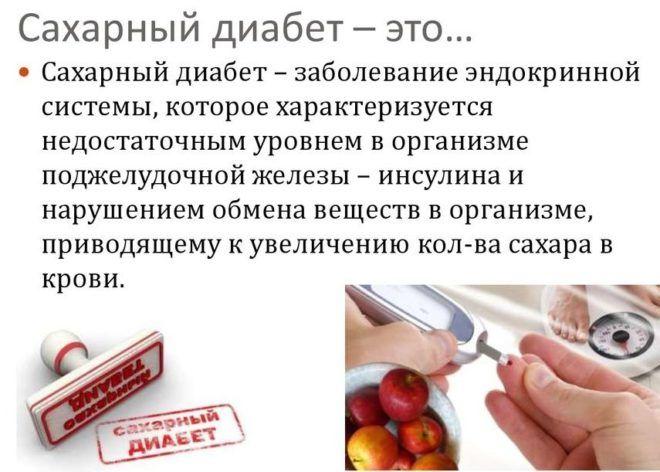 Так же при осложнениях панкреатита развивается сахарный диабет