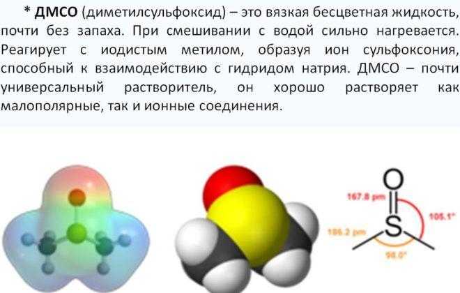 Диметилсульфоксид входящий в состав китайской мази