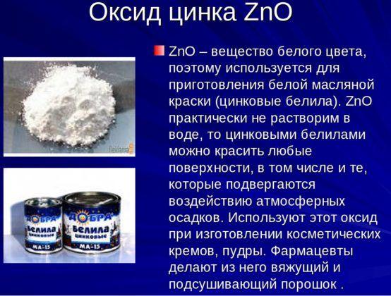 Оксид цинка