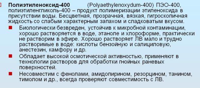 Полиэтиленоксид