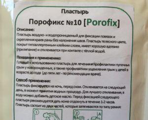 Порофикс