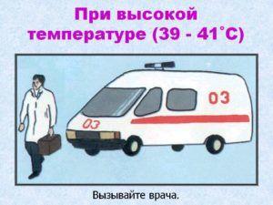 При высокой температуре