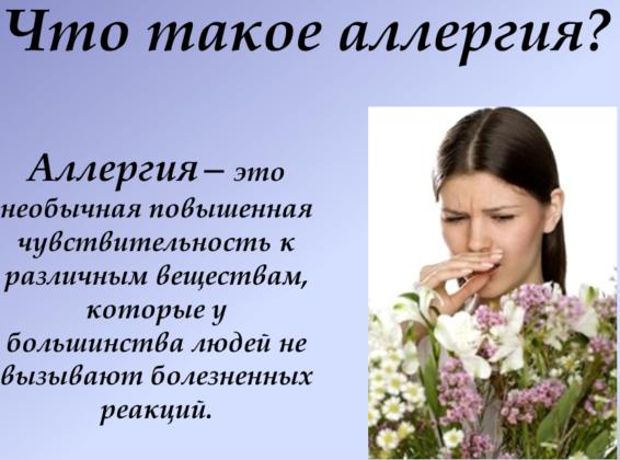 В некоторых случаях мазь может вызвать аллергию