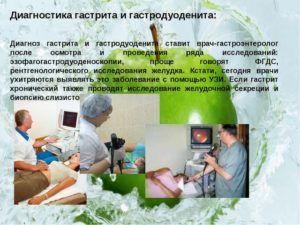 Диагностика гастродуоденита