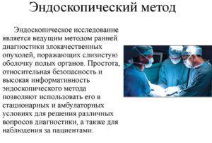 Эндоскопическая диагностика при раке прямой кишки