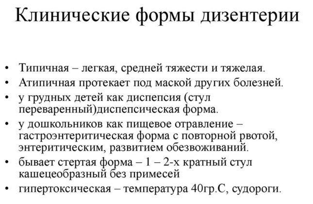 Формы дизентерии