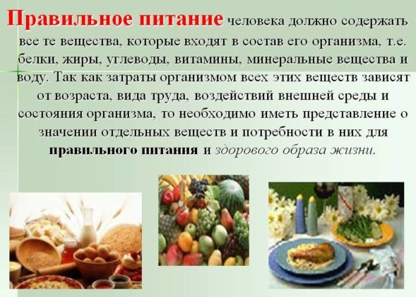 Правильное питание для лечения тяжести в желудке