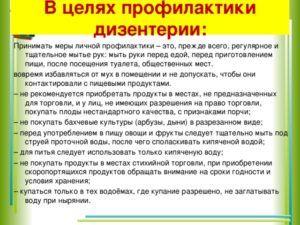 Профилактика дизентерии