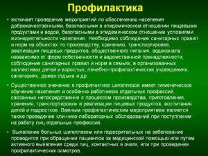 Профилактика шигеллеза