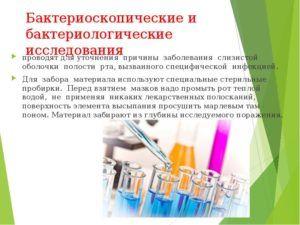 Бактериологическое обследование