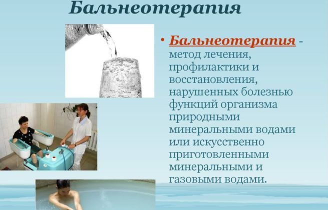 Бальнеотерапия при желчнокаменной болезни