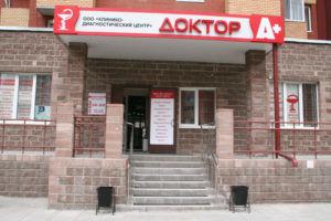 Клиника Доктор А в Тюмени