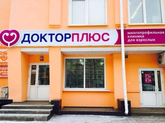 Клиника Доктор Плюс в Ижевске