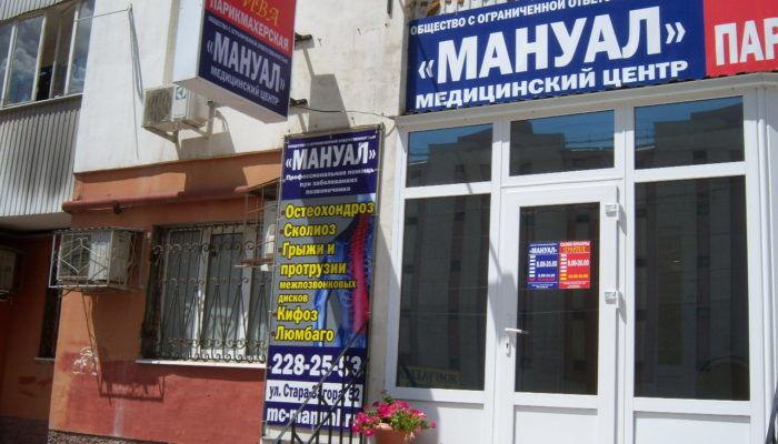 Клиника Мануал в Самаре