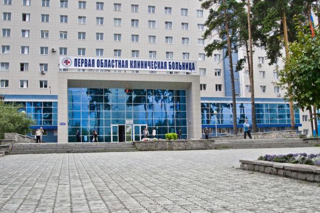 Областная больница города Новосибирска