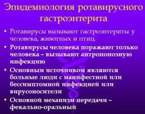 Основные причины ротавирусного гастроэнтерита