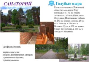 Санаторий Голубые озера в Санкт-Петербурге
