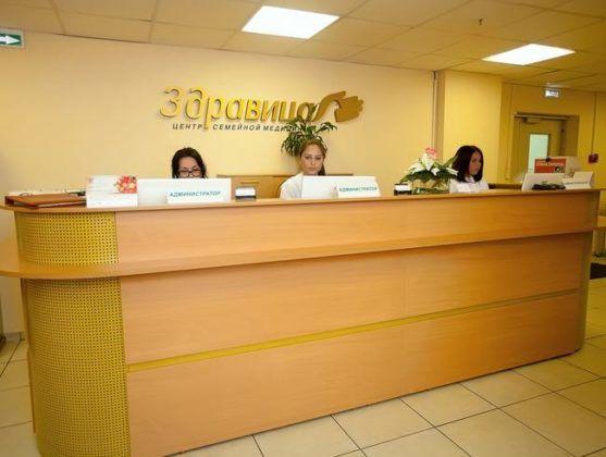 Здравица Новосибирска